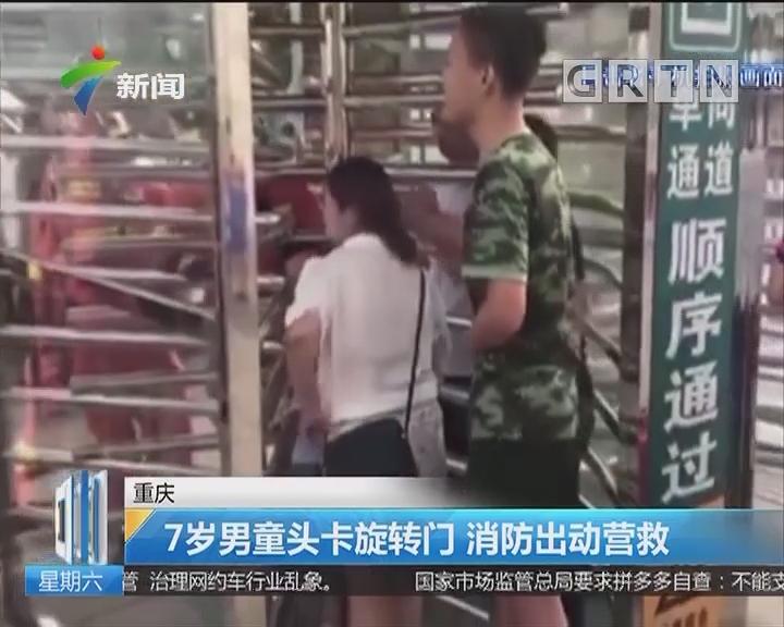 重庆:7岁男童头卡旋转门 消防出动营救