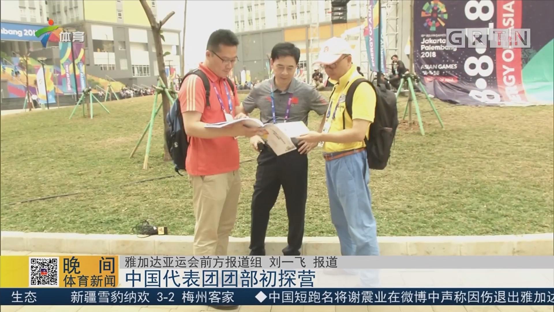 中国代表团团部初探营