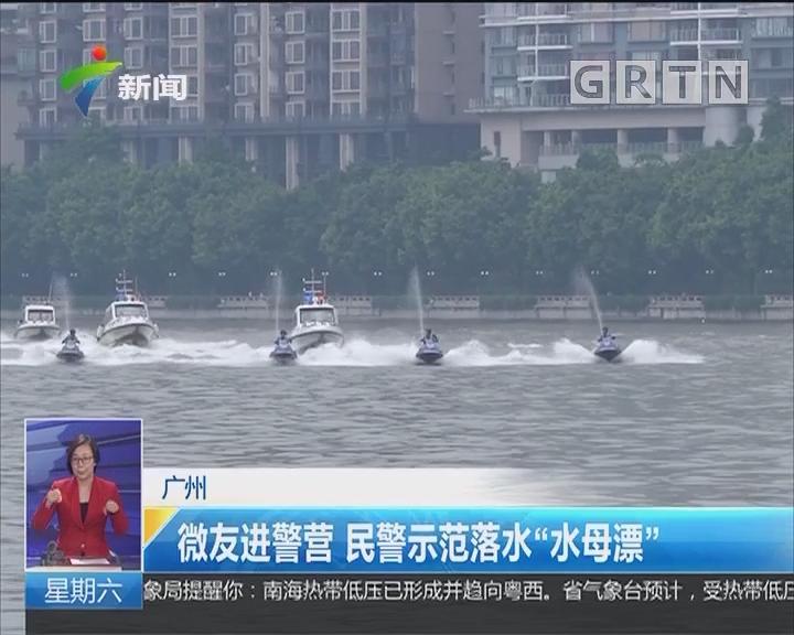 """广州:微友进警营 民警示范落水""""水母漂"""""""
