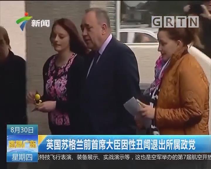 英国苏格兰前首席大臣因性丑闻退出所属政党