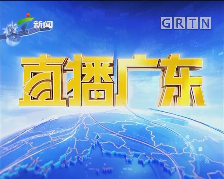 [2018-08-01]直播广东:中央政治局会议:下决心解决好房地产市场问题