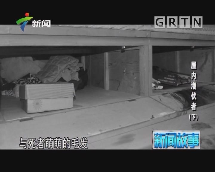 [2018-08-28]新闻故事:屋内潜伏者(下)