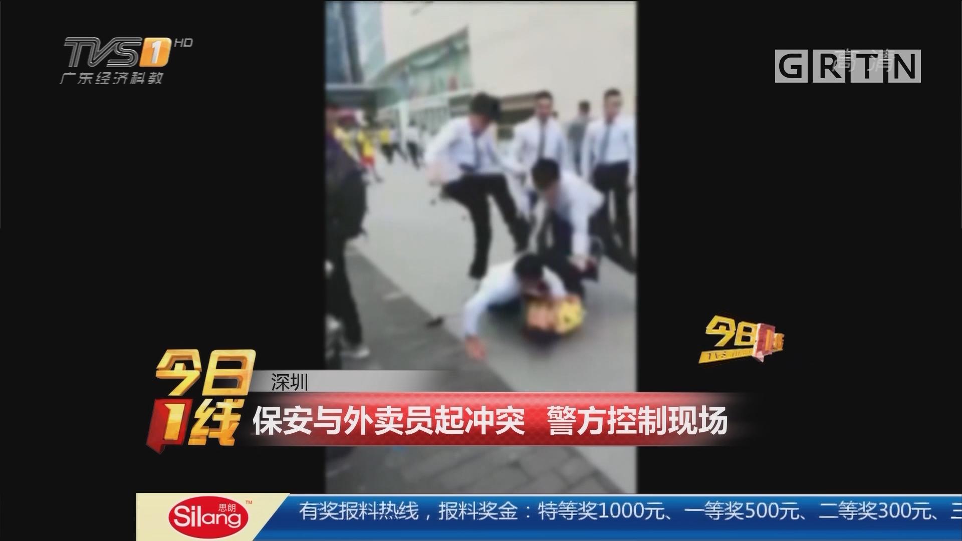 深圳:保安与外卖员起冲突 警方控制现场