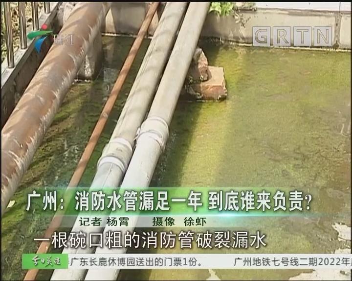 广州:消防水管漏足一年 到底谁来负责?