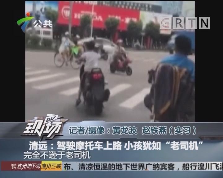 """清远:驾驶摩托车上路 小孩犹如""""老司机"""""""