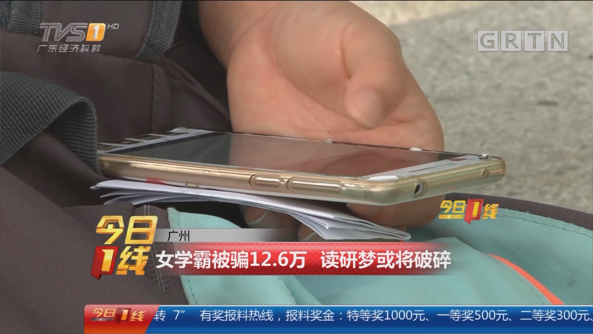广州:女学霸被骗12.6万 读研梦或将破碎