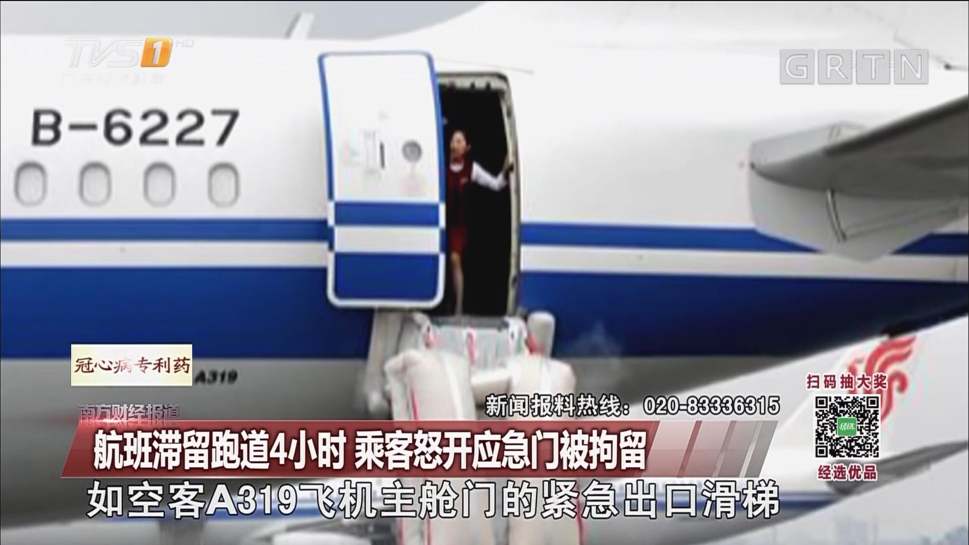 航班滞留跑道4小时 乘客怒开应急门被拘留