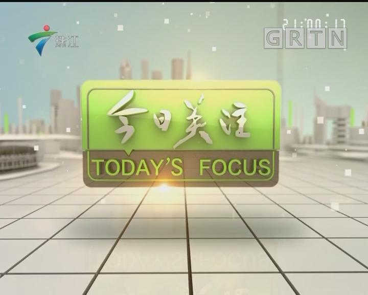 [2018-08-08]今日关注:增城:幼儿园被曝虐童 涉事老师被拘留