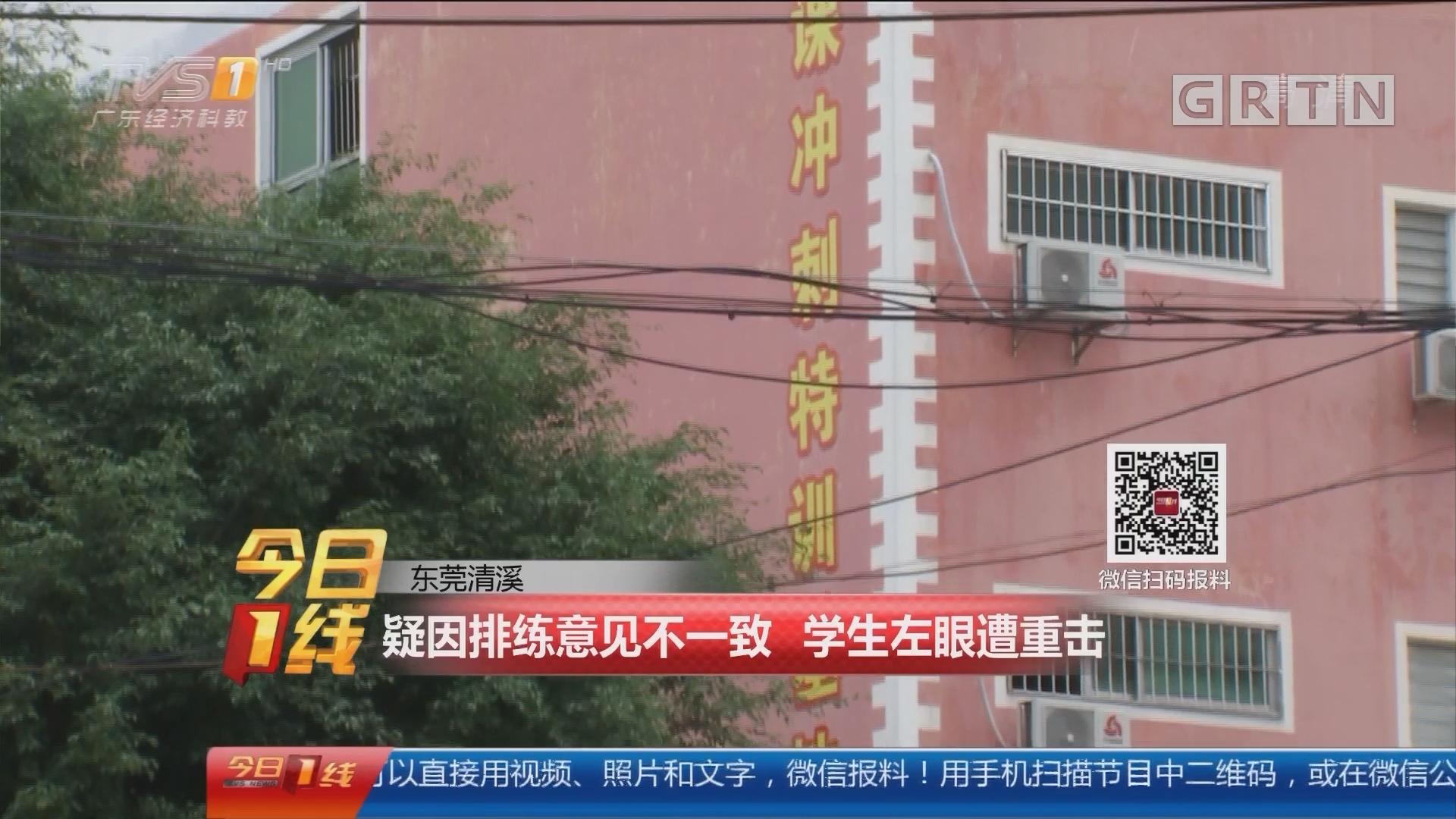 东莞清溪:疑因排练意见不一致 学生左眼遭重击