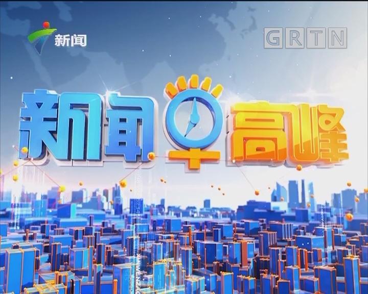 [2018-08-09]新闻早高峰:广东:省第十五届运动会暨第八届残疾人运动会开幕