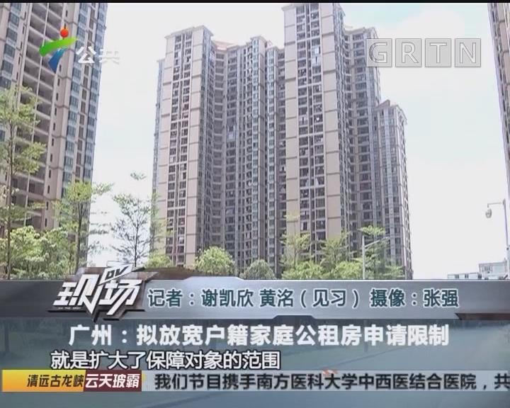 广州:拟放宽户籍家庭公租房申请限制