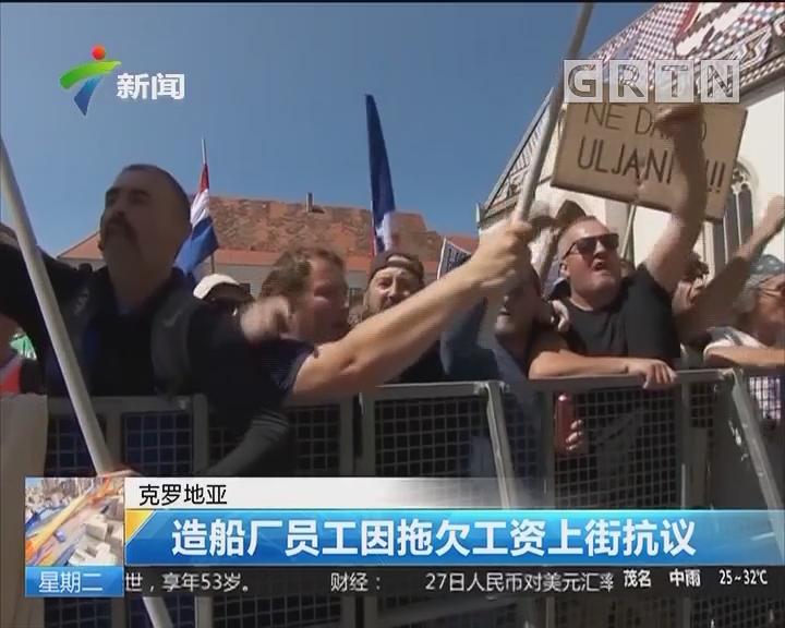 克罗地亚:造船厂员工因拖欠工资上街抗议
