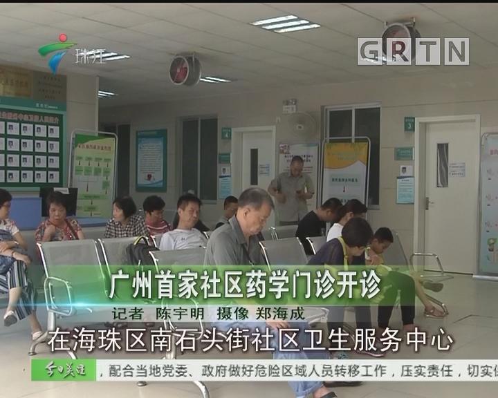 广州首家社区药学门诊开诊