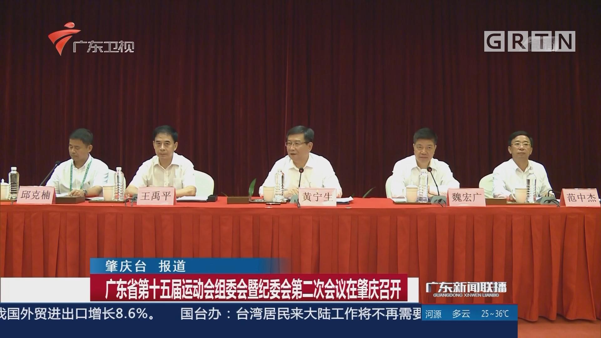 广东省第十五届运动会组委会暨纪委会第二次会议在肇庆召开