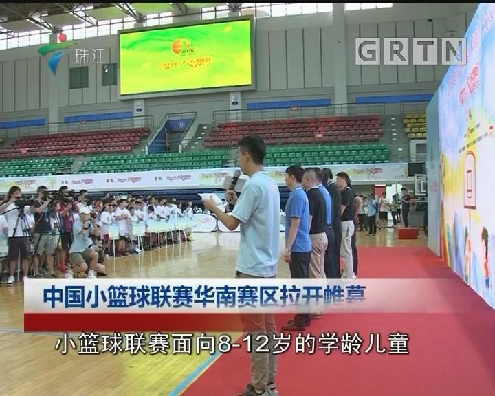 中国小篮球联赛华南赛区拉开帷幕