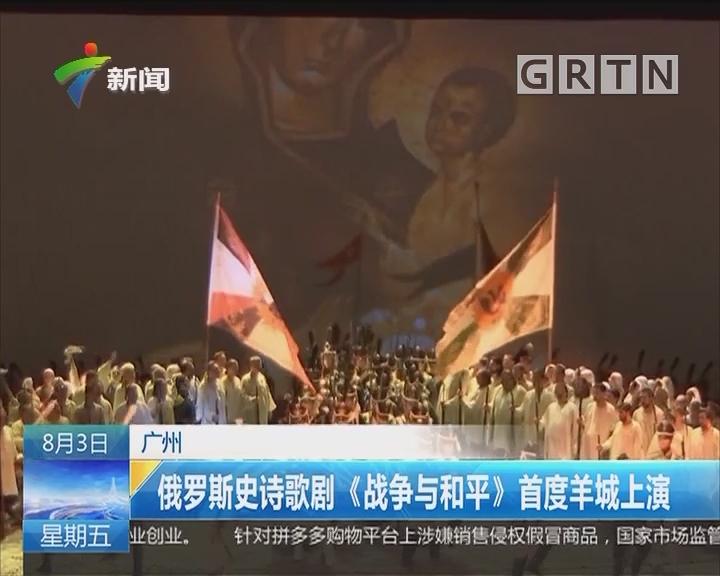 广州:俄罗斯史诗歌剧《战争与和平》首度羊城上演