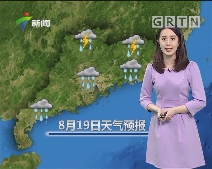 20180819天气预报