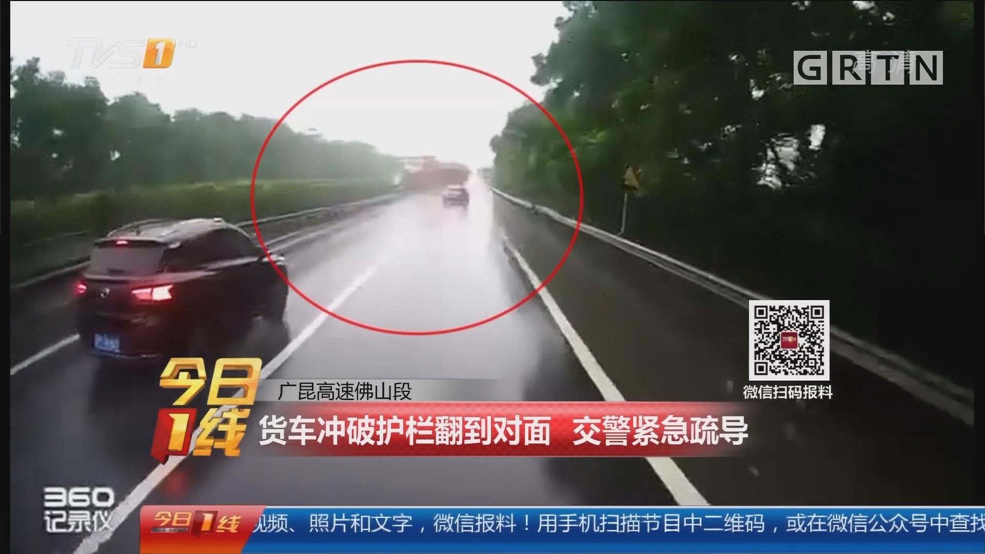 广昆高速佛山段:货车冲破护栏翻到对面 交警紧急疏导