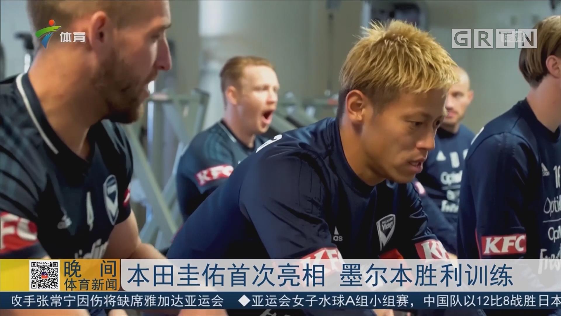 本田圭佑首次亮相 墨尔本胜利训练
