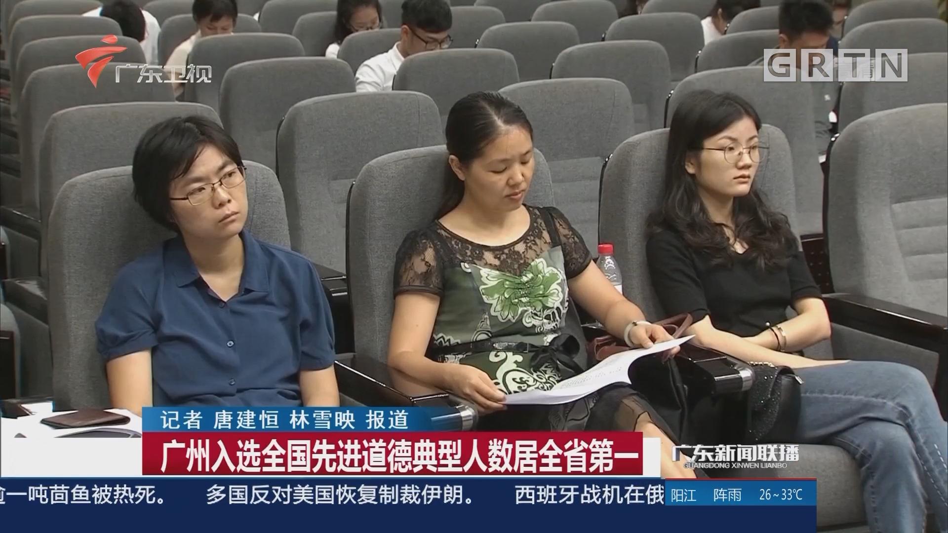 广州入选全国先进道德典型人数居全省第一