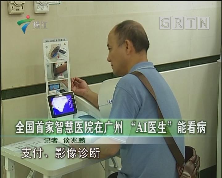 """全国首家智慧医院在广州 """"AI医生""""能看病"""