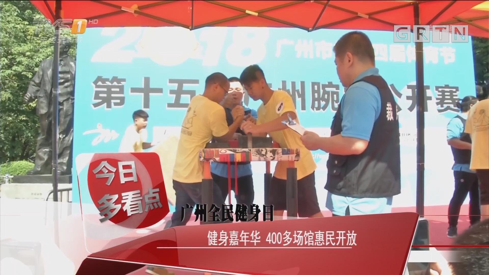 广州全民健身日:健身嘉年华 400多场馆惠民开放