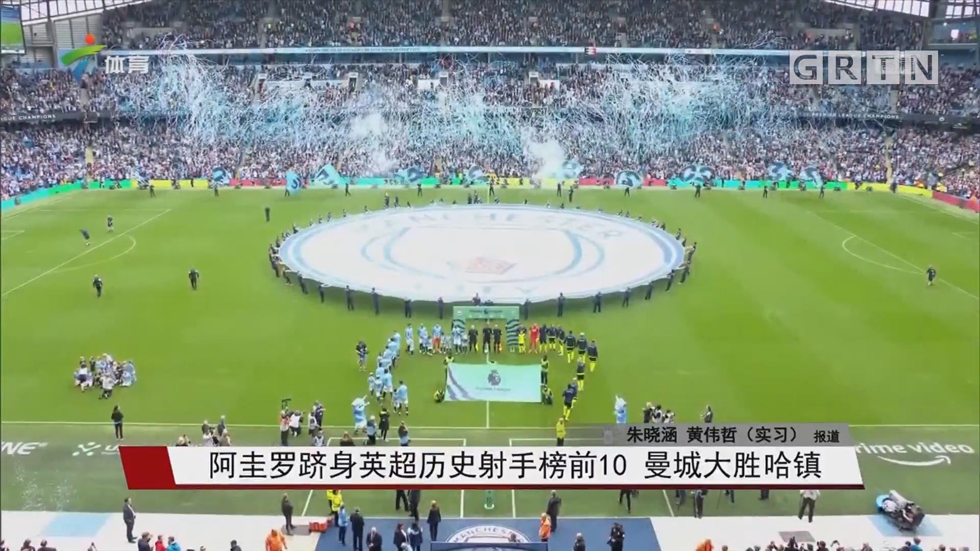 阿圭罗跻身英超历史射手榜前10 曼城大胜哈镇