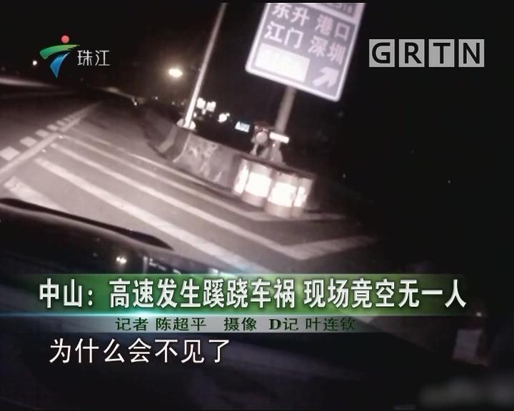 中山:高速发生蹊跷车祸 现场竟空无一人