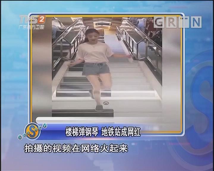 楼梯弹钢琴 地铁站成网红