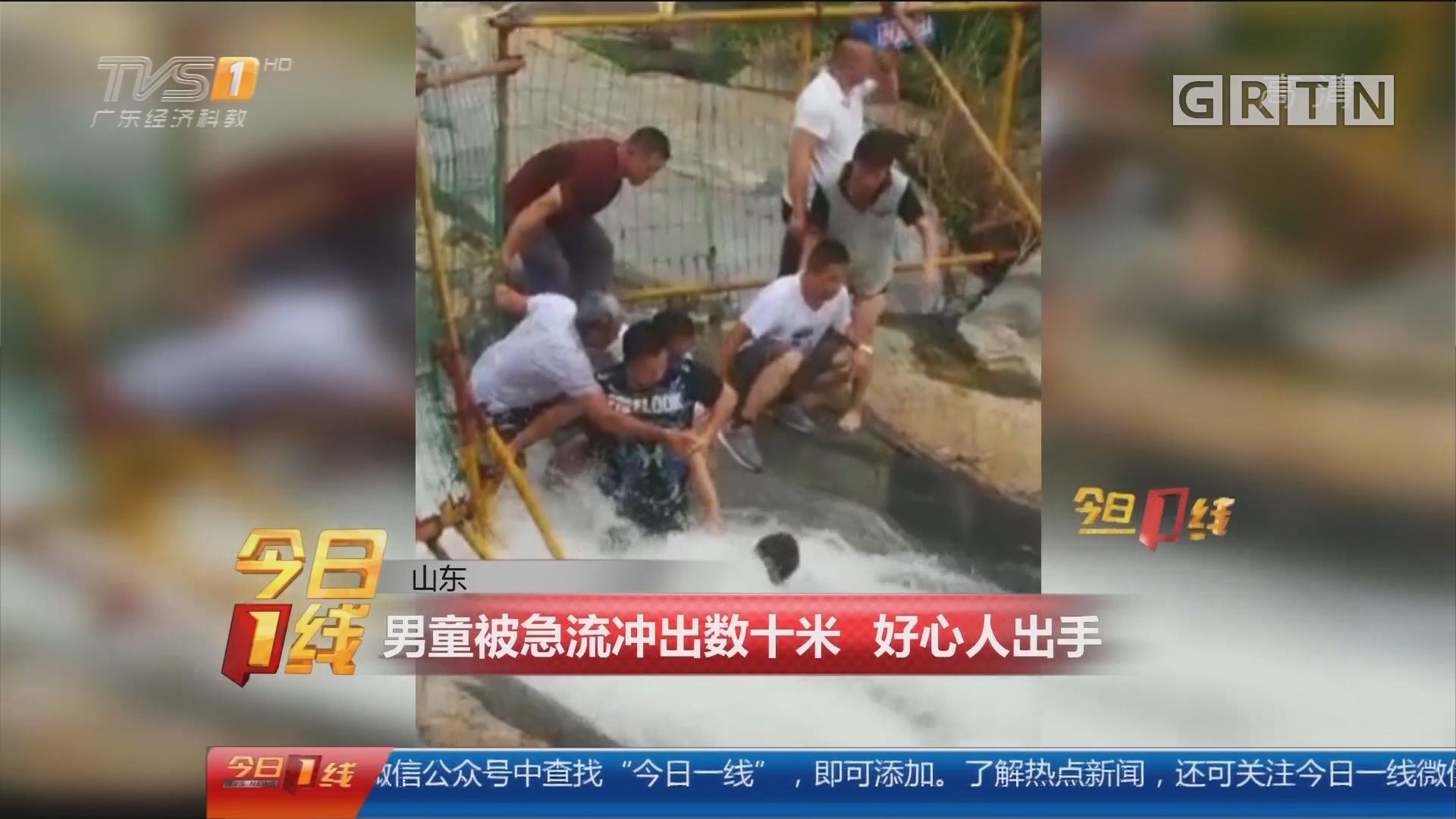 山东:男童被急流冲出数十米 好心人出手