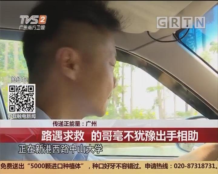 传递正能量:广州 路遇求救 的哥毫不犹豫出手相助
