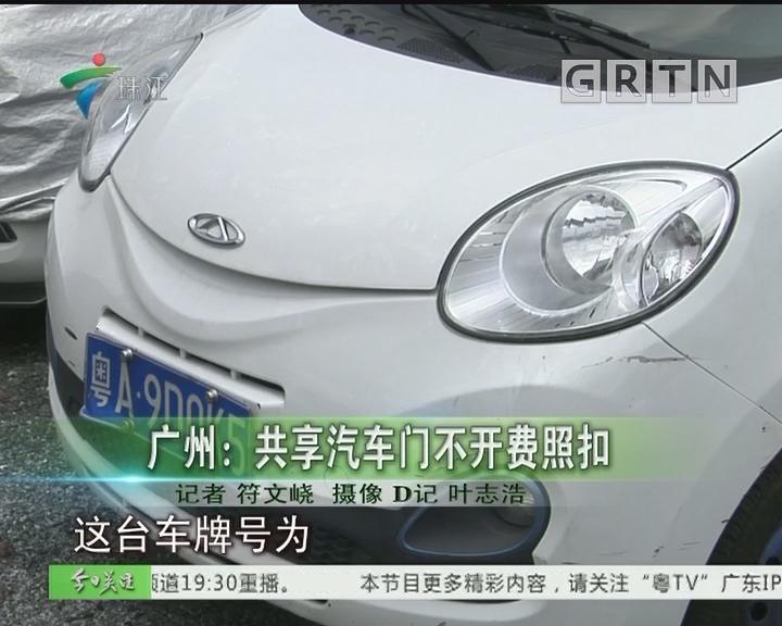 广州:共享汽车门不开费照扣