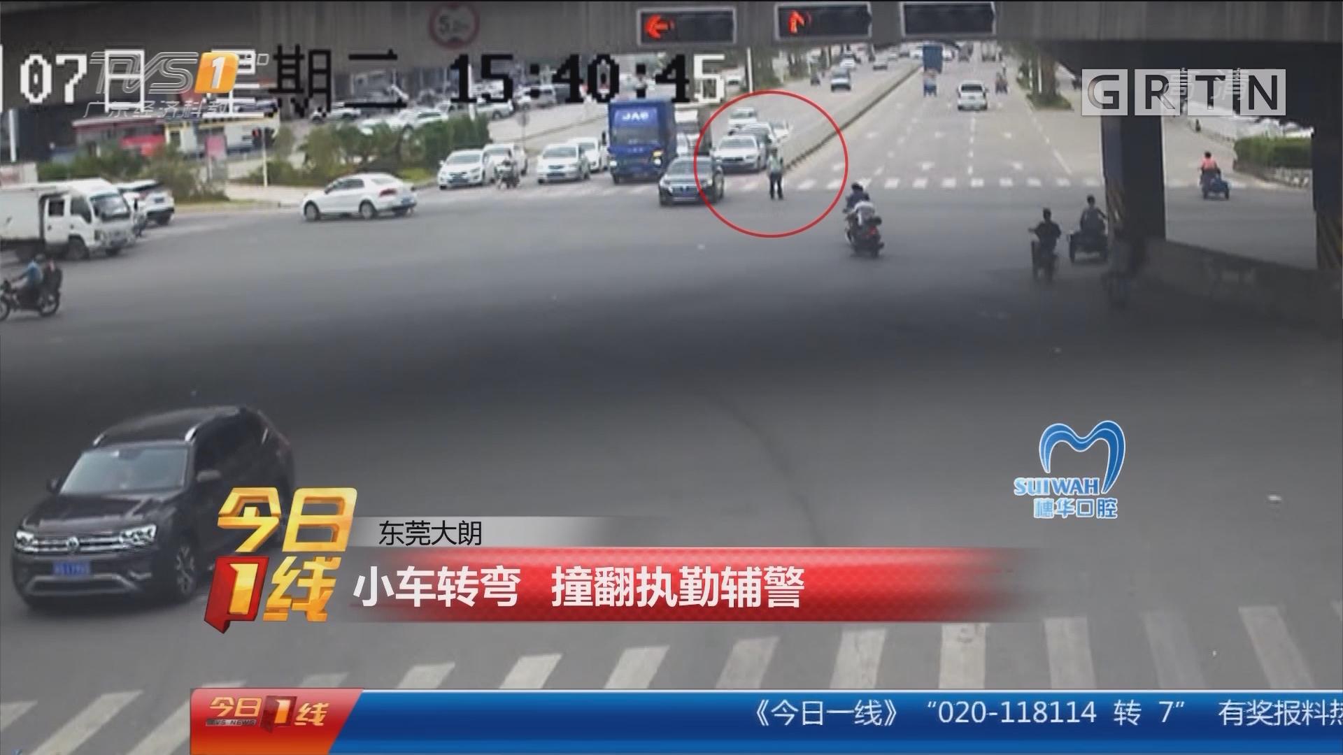 东莞大朗:小车转弯 撞翻执勤辅警