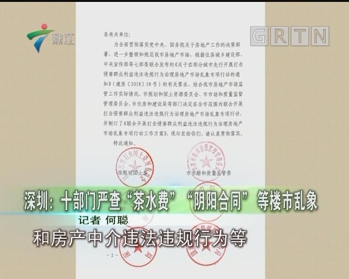 """深圳:十部门严查""""茶水费"""" """"阴阳合同""""等楼市乱象"""