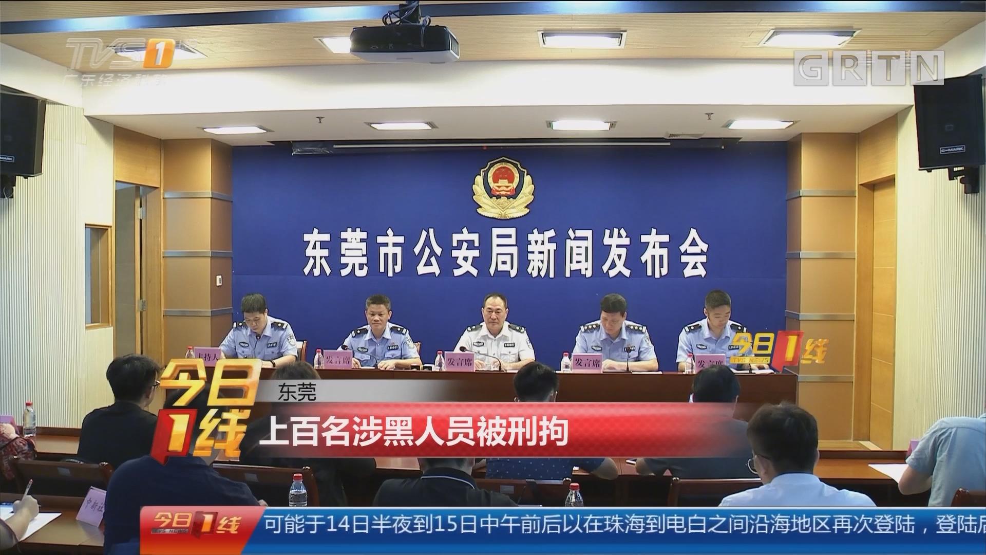 东莞:上百名涉黑人员被刑拘