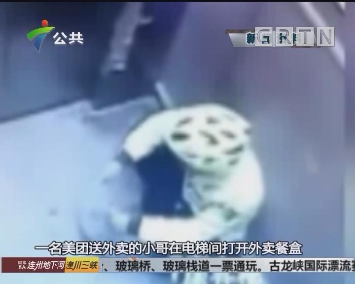 疑送餐员电梯偷吃外卖 美团:已拉黑通报
