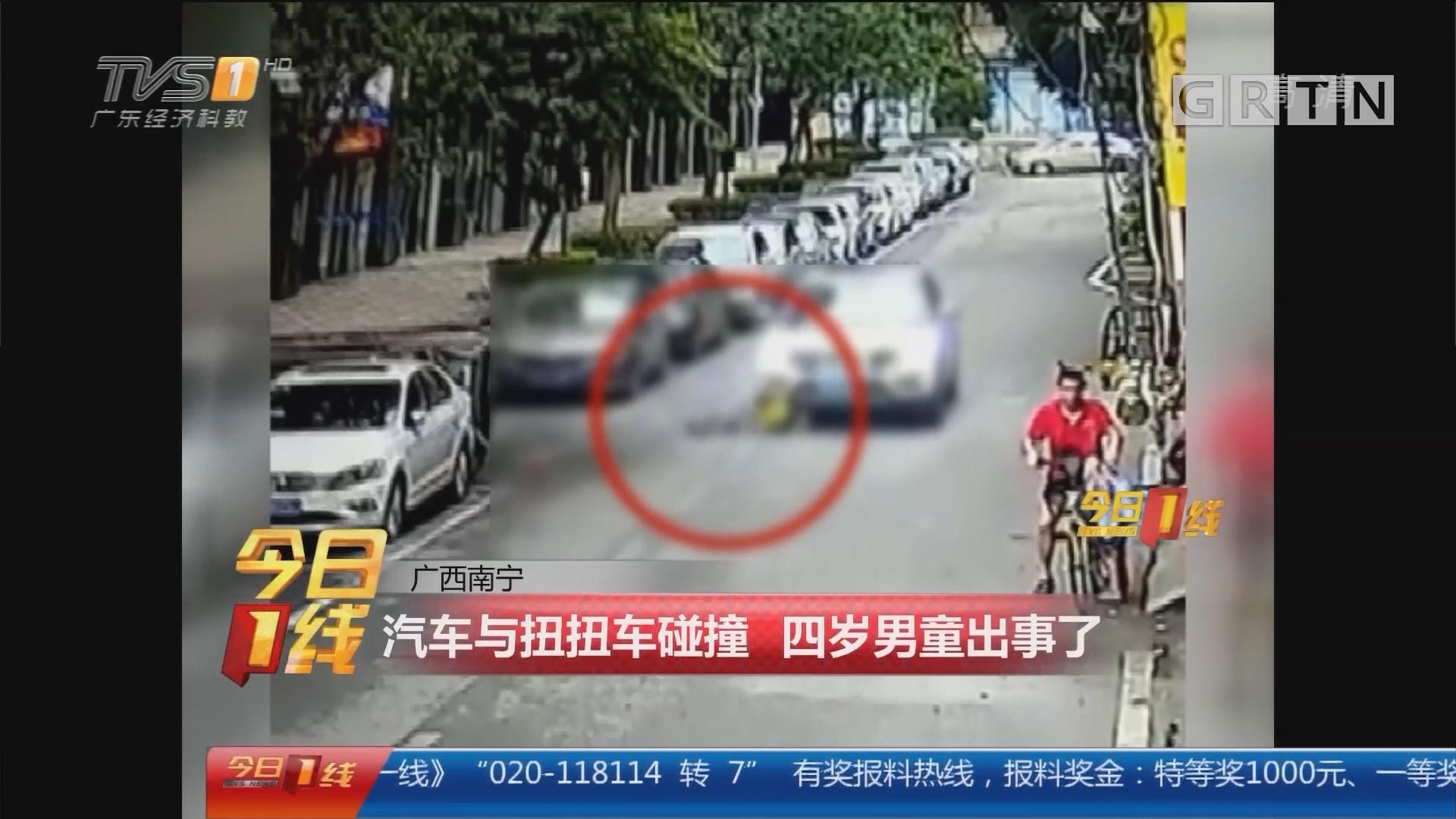广西南宁:汽车与扭扭车碰撞 四岁男童出事了