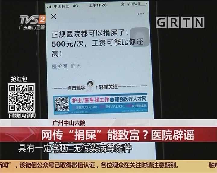 """广州中山六院:网传""""捐屎""""能致富?医院辟谣"""