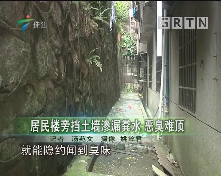 居民楼旁挡土墙渗漏粪水 恶臭难顶