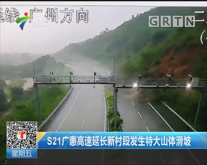S21广惠高速延长新村段发生特大山体滑坡