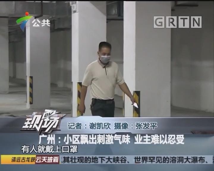 广州:小区飘出刺激气味 业主难以忍受