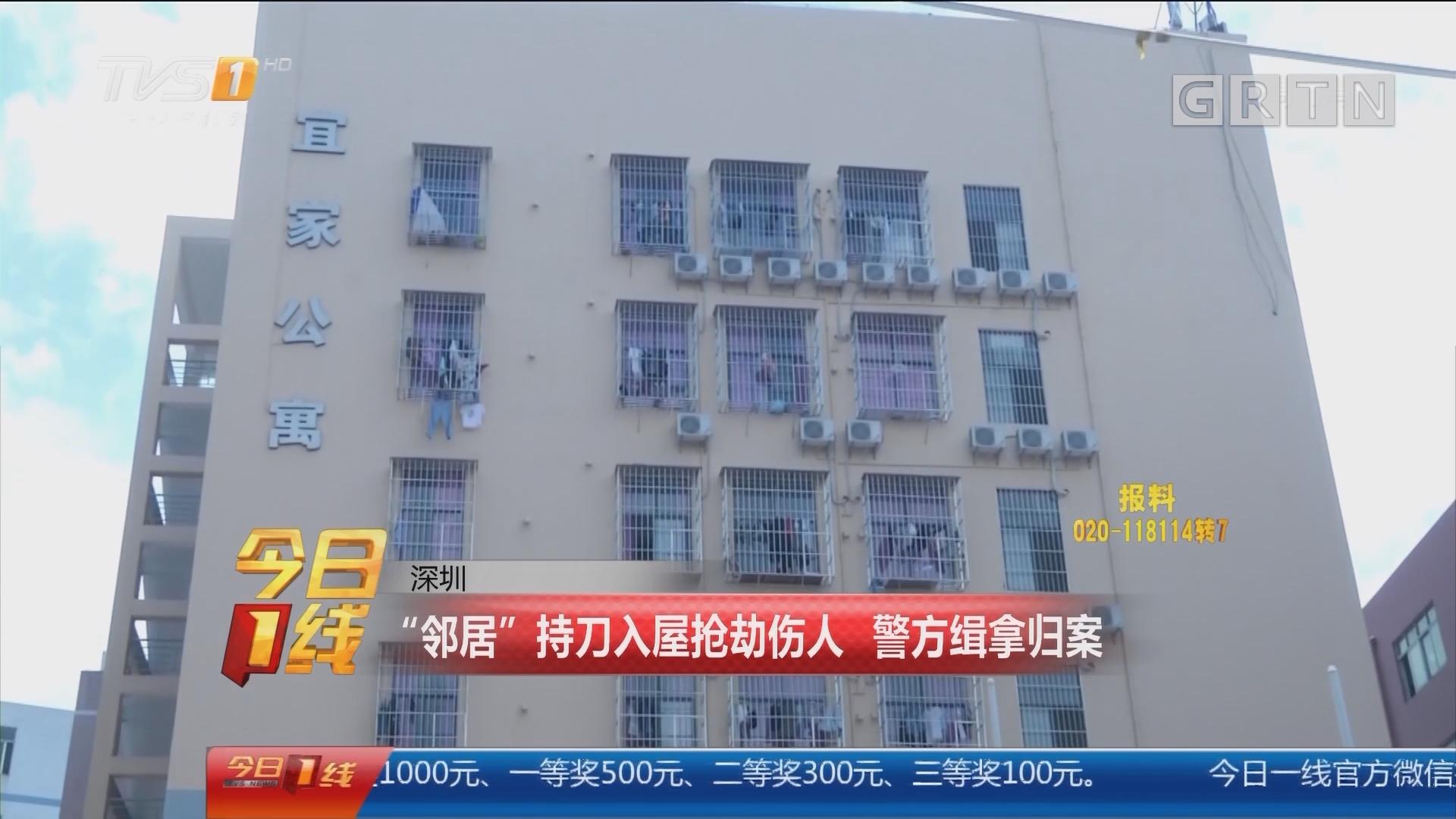 """深圳:""""邻居""""持刀入屋抢劫伤人 警方缉拿归案"""