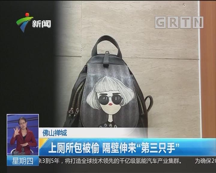 """佛山禅城:上厕所包被偷 隔壁伸来""""第三只手"""""""