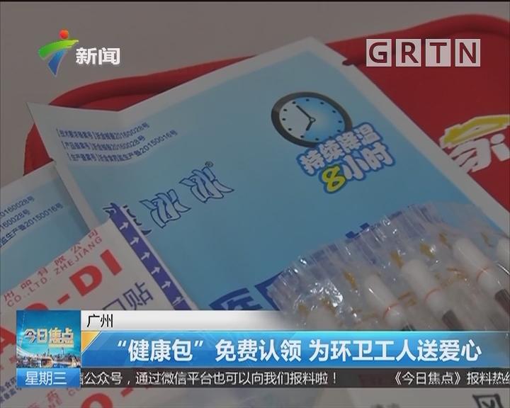 """广州:""""健康包""""免费认领 为环卫工人送爱心"""
