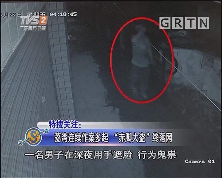 """荔湾连续作案多起 """"赤脚大盗""""终落网"""