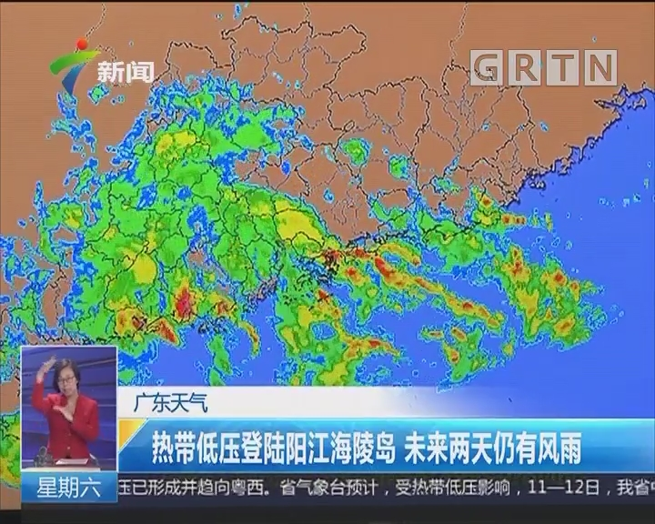 广东天气:热带低压登陆阳江海陵岛 未来两天仍有风雨