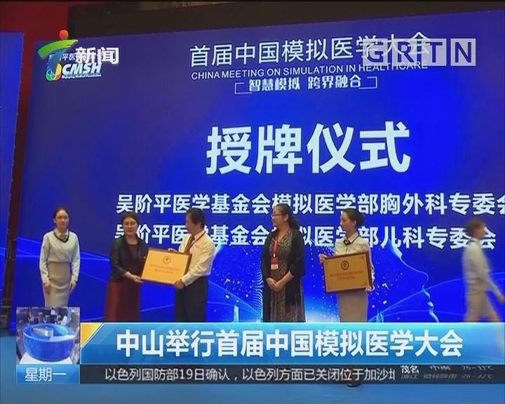 中山举行首届中国模拟医学大会