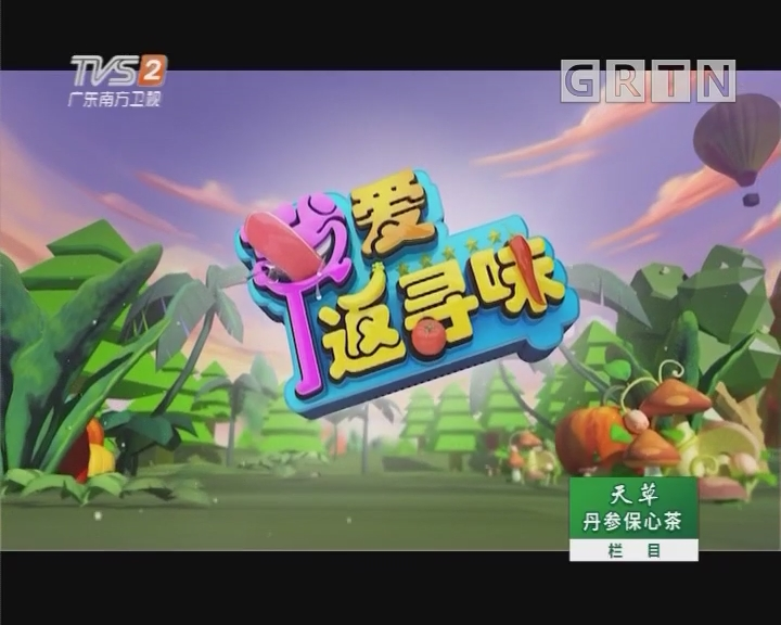 [2018-08-13]我爱返寻味:木瓜炖鸡汤