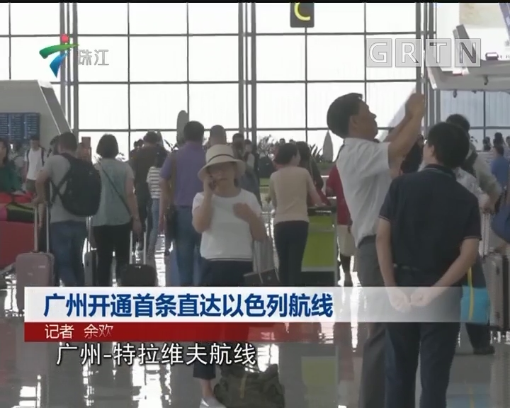广州开通首条直达以色列航线