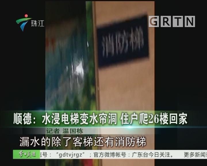 顺德:水浸电梯变水帘洞 住户爬26楼回家